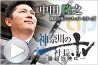 神奈川の社長.tv