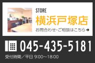 横浜戸塚店 045-435-5010 受付時間/平日9:00-18:00
