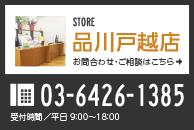 品川戸越店 03-6426-1385 受付時間/平日9:00-18:00